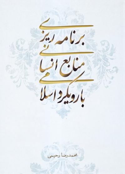 برنامه ریزی منابع انسانی با رویکرد اسلامی