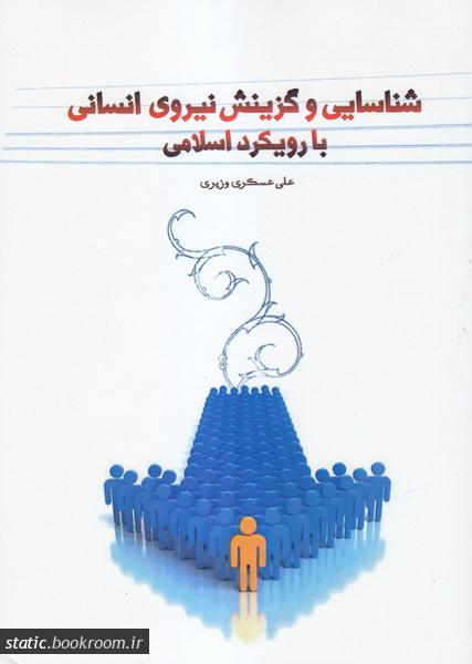 شناسایی و گزینش نیروی انسانی با رویکرد اسلامی