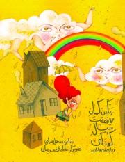 رنگین کمان هفت سال کودکی (برای نوجوانان)