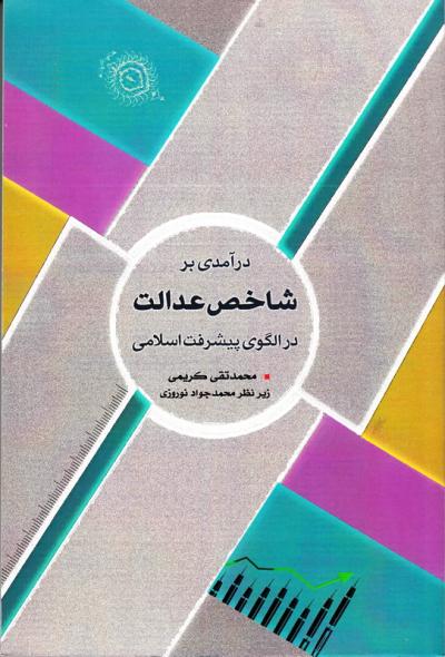درآمدی بر شاخص عدالت در الگوی پیشرفت اسلامی