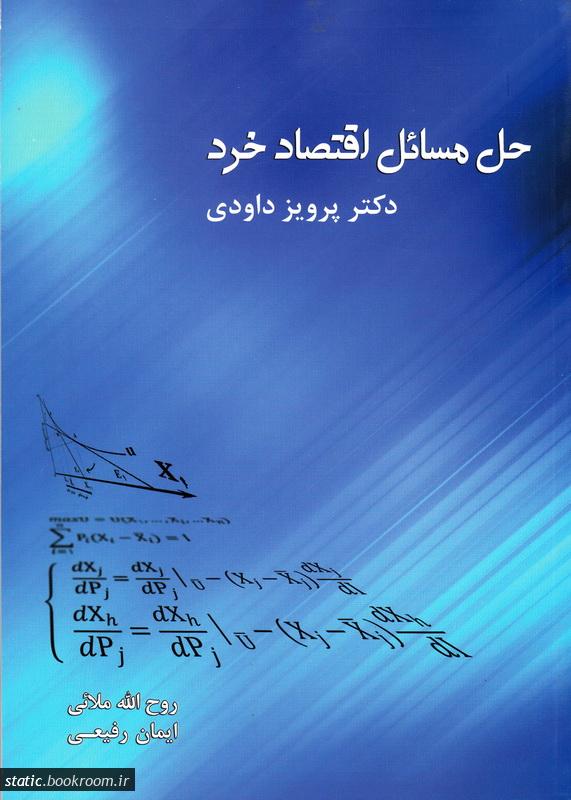 اقتصاد خرد - جلد سوم: حل مسائل اقتصاد خرد دکتر پرویز داودی