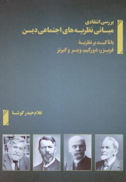 بررسی انتقادی مبانی نظریه های اجتماعی دین (با تأکید بر نظریه فریزر، دورکیم، وبر و گیرتز)