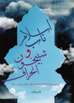 اسلام ناب و شبیخون انحراف