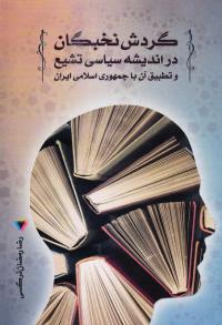 گردش نخبگان در اندیشه سیاسی تشیع و تطبیق آن با جمهوری اسلامی ایران