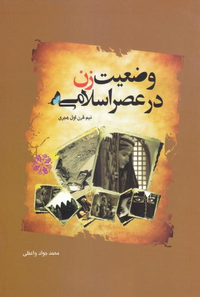 وضعیت زن در عصر اسلامی
