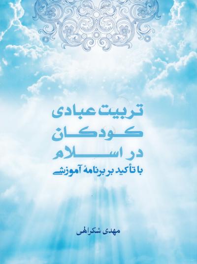 تربیت عبادی کودکان در اسلام: با تاکید بر برنامه آموزشی