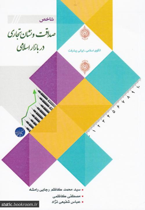 شاخص و نشان تجاری صداقت در بازار اسلامی