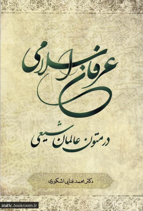 عرفان اسلامی در متون عالمان شیعی