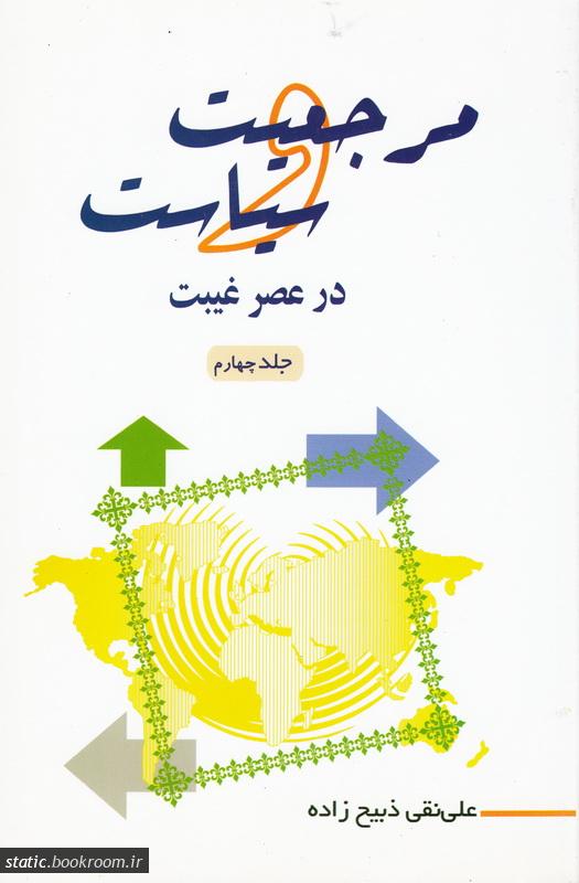 مرجعیت و سیاست در عصر غیبت - جلد چهارم