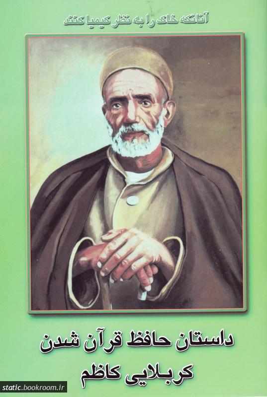 داستان حافظ قرآن شدن کربلایی کاظم