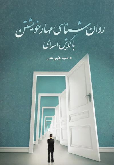 روان شناسی مهار خویشتن با نگرش اسلامی