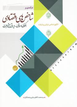 درآمدی بر شاخص های اقتصادی الگوی اسلامی - ایرانی پیشرفت