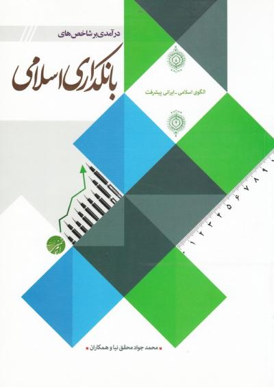 درآمدی بر شاخص های بانکداری اسلامی