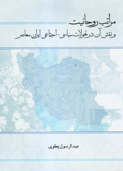 مراتب روحانیت و نقش آن در تحولات سیاسی - اجتماعی ایران معاصر