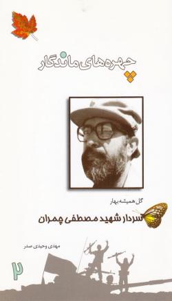 چهره های ماندگار 2: سردار شهید مصطفی چمران