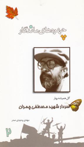 چهره های ماندگار 2: سردار شهید مصطفی چمران چ1