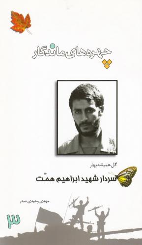چهره های ماندگار 3: سردار شهید ابراهیم همت چ1