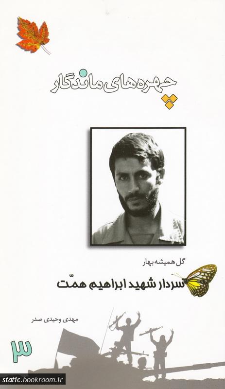 چهره های ماندگار 3: سردار شهید ابراهیم همت