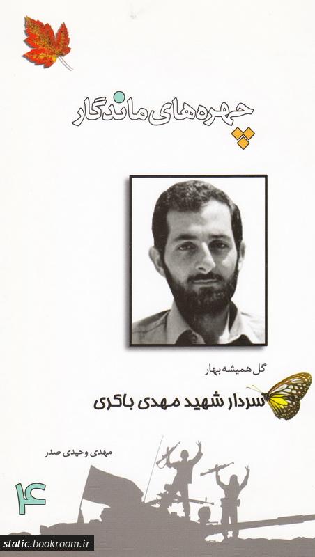 چهره های ماندگار 4: سردار شهید مهدی باکری