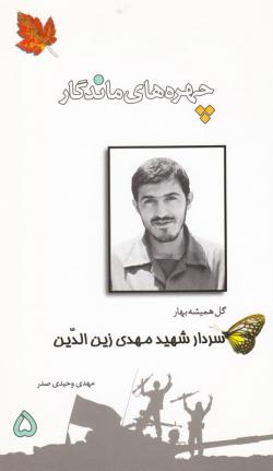 چهره های ماندگار 5: سردار شهید مهدی زین الدین
