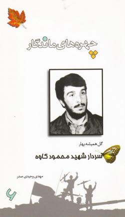 چهره های ماندگار 6: سردار شهید محمود کاوه