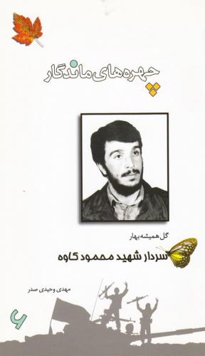 چهره های ماندگار 6: سردار شهید محمود کاوه چ1