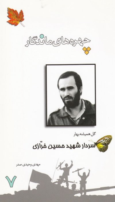 چهره های ماندگار 7: سردار شهید حسین خرازی