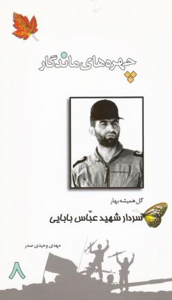 چهره های ماندگار 8: سردار شهید عباس بابایی