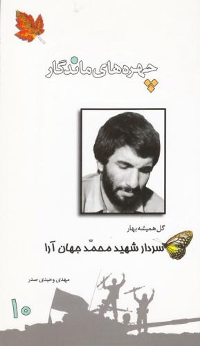 چهره های ماندگار 10: سردار شهید محمد جهان آرا چ1