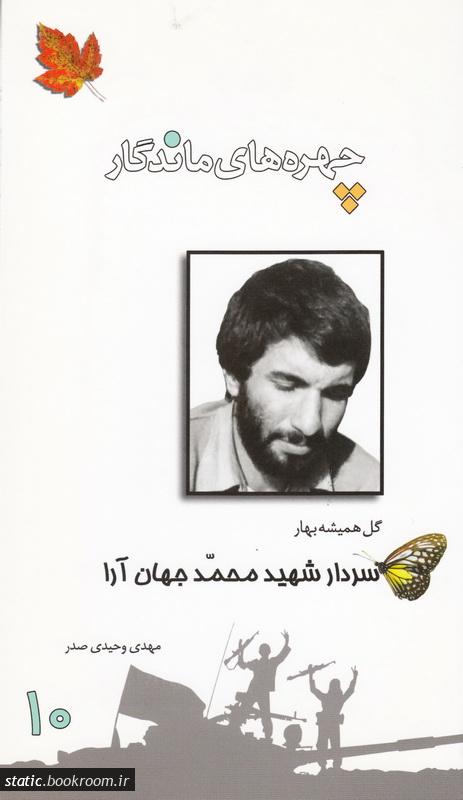 چهره های ماندگار 10: سردار شهید محمد جهان آرا
