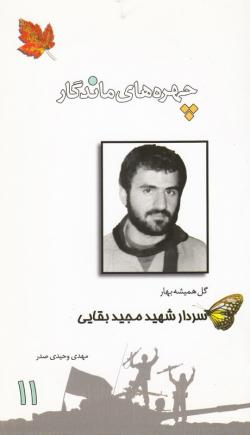 چهره های ماندگار 11: سردار شهید مجید بقایی