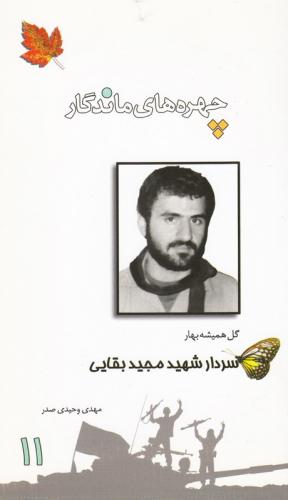چهره های ماندگار 11: سردار شهید مجید بقایی چ1