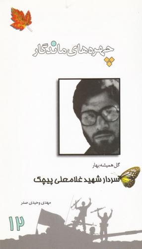 چهره های ماندگار 12: سردار شهید غلامعلی پیچک چ1