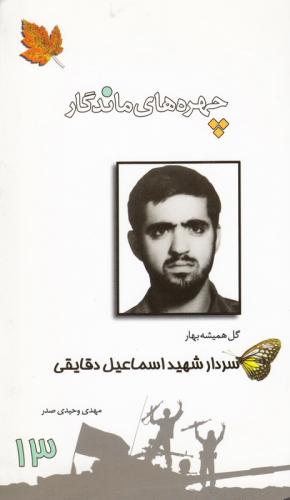 چهره های ماندگار 13: سردار شهید اسماعیل دقایقی چ1