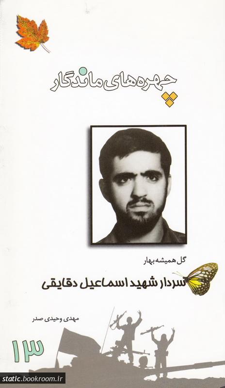 چهره های ماندگار 13: سردار شهید اسماعیل دقایقی