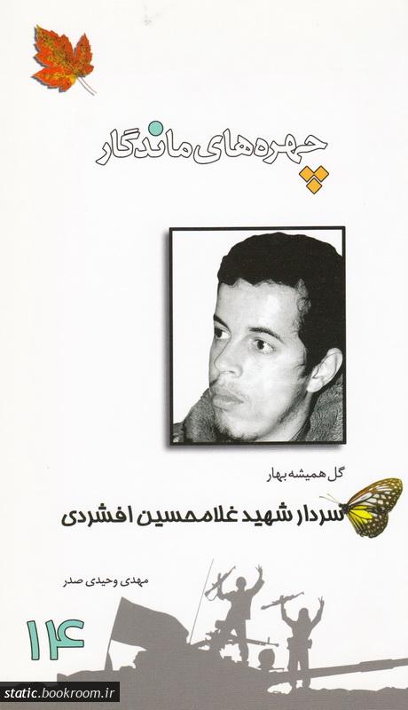 چهره های ماندگار 14: سردار شهید غلامحسین افشردی