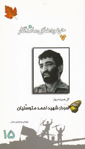 چهره های ماندگار 15: سردار شهید احمد متوسلیان چ1