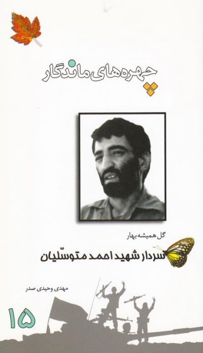 چهره های ماندگار 15: سردار شهید احمد متوسلیان