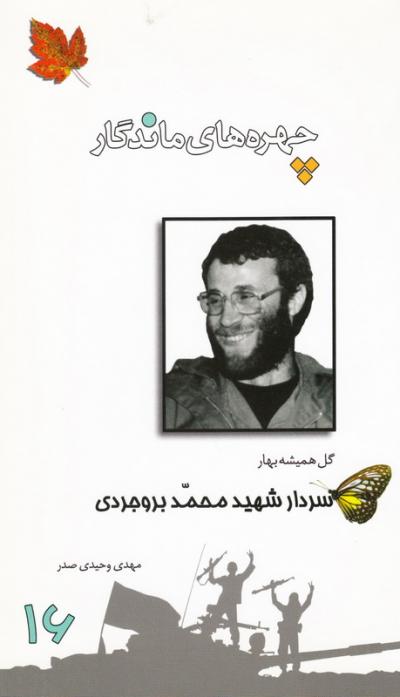 چهره های ماندگار 16: سردار شهید محمد بروجردی