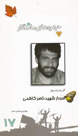 چهره های ماندگار 17: سردار شهید ناصر کاظمی