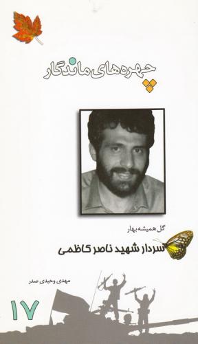 چهره های ماندگار 17: سردار شهید ناصر کاظمی چ1