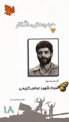 چهره های ماندگار 18: سردار شهید عباس کریمی چ1
