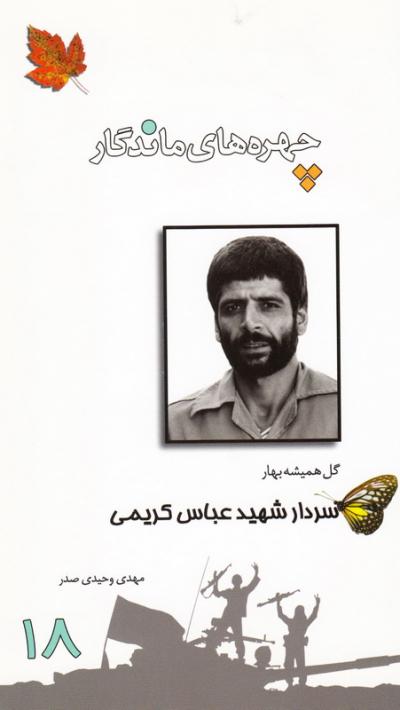 چهره های ماندگار 18: سردار شهید عباس کریمی