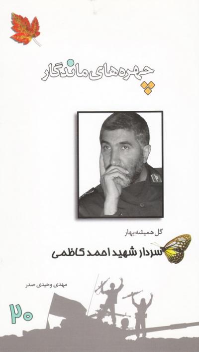 چهره های ماندگار 20: سردار شهید احمد کاظمی