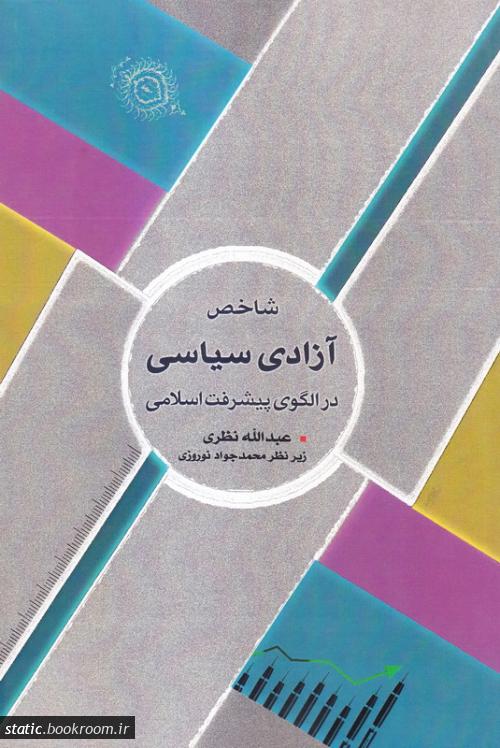 شاخص آزادی سیاسی در الگوی پیشرفت اسلامی