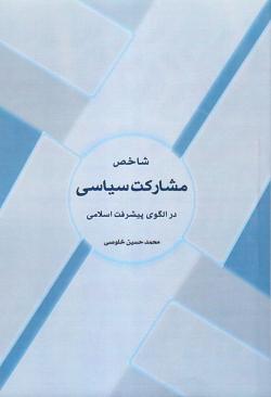 شاخص مشارکت سیاسی در الگوی پیشرفت اسلامی