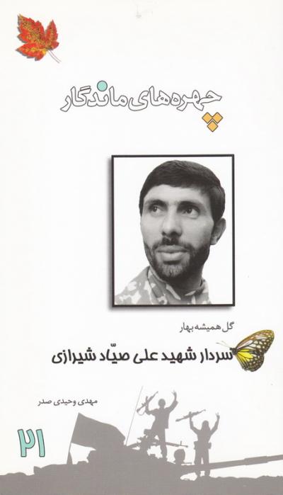 چهره های ماندگار 21: سردار شهید علی صیاد شیرازی