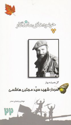 چهره های ماندگار 22: سردار شهید سید مجتبی هاشمی