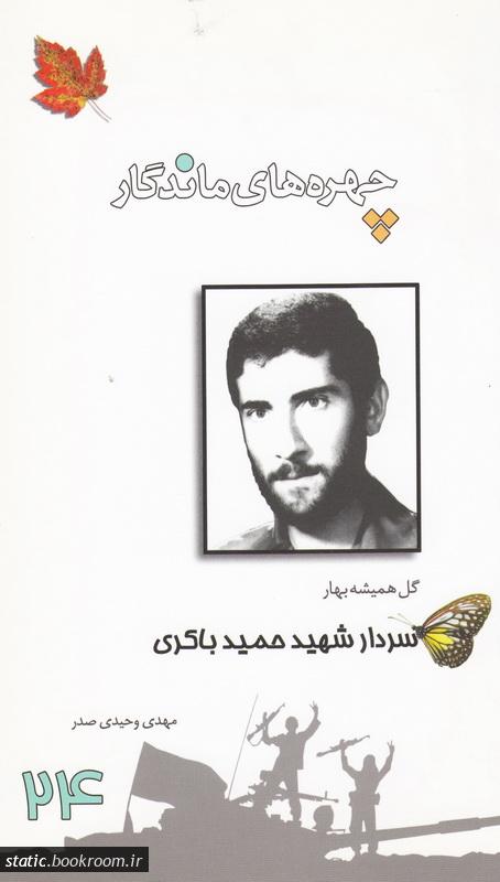 چهره های ماندگار 24: سردار شهید حمید باکری