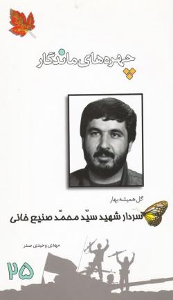 چهره های ماندگار 25: سردار شهید سید محمد صنیع خانی